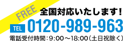 無料相談受付中!! 0120-989-963 電話受付時間:9:00~18:00(土日祝除く)